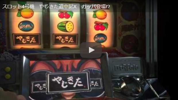 やじきた道中記Xプレミア演出カッパ